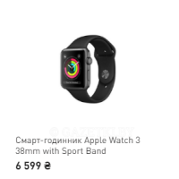 Смарт-годинник Apple Watch 3 38mm with Sport Band