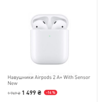 Навушники Airpods 2 A+ With Sensor New