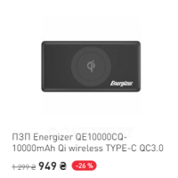 ПЗП Energizer QE10000CQ-10000mAh Qi wireless TYPE-C QC3.0