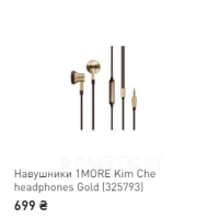 Навушники 1MORE Kim Che headphones Gold (325793)