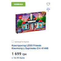 Конструктор LEGO Friends Кінотеатр у Хартлейк-Сіті 41448