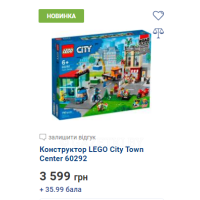 Конструктор LEGO City Town Center 60292