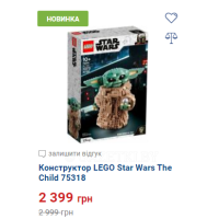 Конструктор LEGO Star Wars The Child 75318