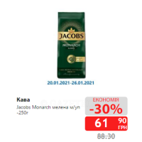 Кава Jacobs Monarch мелена м/уп -250г