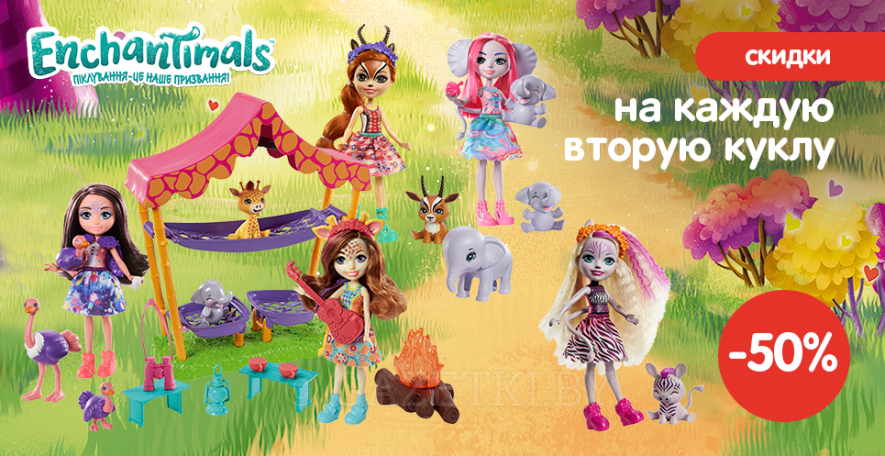 -50% на вторую куклу Enchantimals