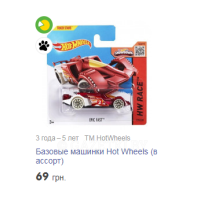 Базовые машинки Hot Wheels (в ассорт)