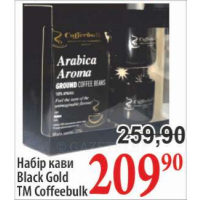Набір кави Black Gold TМ Coffeebulk