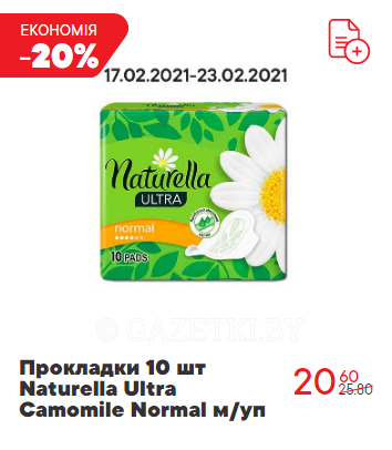 Прокладки 10 шт Naturella Ultra Camomile Normal м/уп