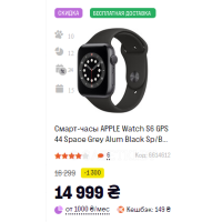 Смарт-часы APPLE Watch S6 GPS 44 Space Grey Alum Black Sp/B (M00H3UL/A)