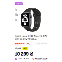 Смарт-часы APPLE Watch SE GPS Grey Sp/B (MYDP2UL/A)