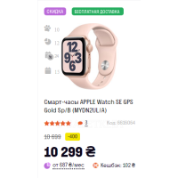 Смарт-часы APPLE Watch SE GPS Gold Sp/B (MYDN2UL/A)