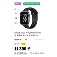 Смарт-часы APPLE Watch Nike SE GPS 44 Space Gray Alum (MYYK2UL/A)