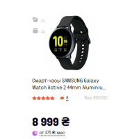 Смарт-часы SAMSUNG Galaxy Watch Active 2 44mm Aluminium