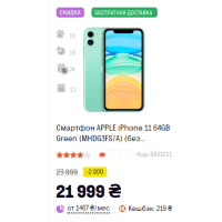 Смартфон APPLE iPhone 11 64GB Green (MHDG3FS/A) (без адаптера)