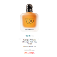 Giorgio Armani Stronger With You Freeze туалетная вода
