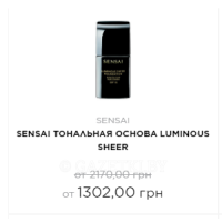 SENSAI ТОНАЛЬНАЯ ОСНОВА LUMINOUS SHEER