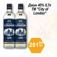 "Джин 40% 0,7л ТМ ""City of London """