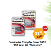 "Батарейка Everyday Power LR03/ LR06 2шт ТМ ""Panasonic"
