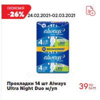 Прокладки 14 шт Always Ultra Night Duo м/уп