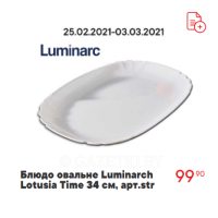 Блюдо овальне Luminarch Lotusia Time 34 см, apт.str