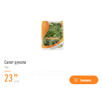 Салат рукола 75г
