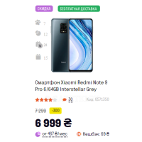 Смартфон Xiaomi Redmi Note 9 Pro 6/64GB Interstellar Grey