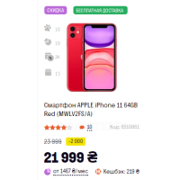 Смартфон APPLE iPhone 11 64GB Red (MWLV2FS/A)
