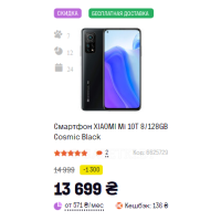 Смартфон XIAOMI Mi 10T 8/128GB Cosmic Black