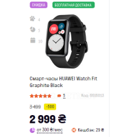 Смарт-часы HUAWEI Watch Fit Graphite Black