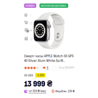 Смарт-часы APPLE Watch S6 GPS 40 Silver Alum White Sp/B (MG283UL/A)