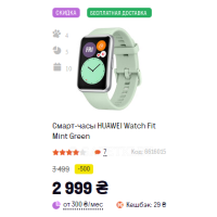 Смарт-часы HUAWEI Watch Fit Mint Green
