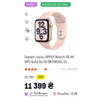 Смарт-часы APPLE Watch SE 44 GPS Gold Sp/B (MYDR2UL/A)