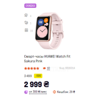 Смарт-часы Huawei Watch Fit Sakura Pink (55025872)
