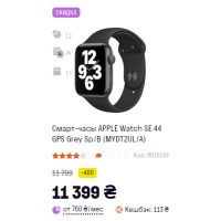 Смарт-часы APPLE Watch SE 44 GPS Grey Sp/B (MYDT2UL/A)