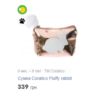 Сумка Coralico Fluffy rabbit