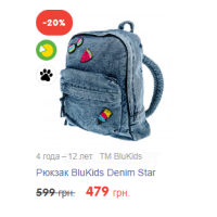 Рюкзак BluKids Denim Star