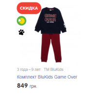 Комплект BluKids Game Over