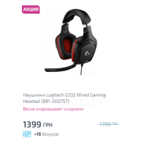 Наушники Logitech G332 Wired Gaming Headset (981-000757)