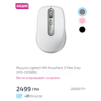Мышка Logitech MX Anywhere 3 Pale Grey (910-005989)