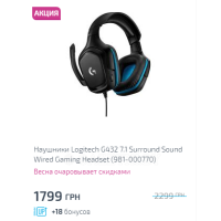Наушники Logitech G432 7.1 Surround Sound Wired Gaming Headset (981-000770)