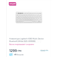 Клавиатура Logitech K380 Multi-Device Bluetooth White (920-009589)
