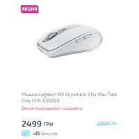 Мышка Logitech MX Anywhere 3 for Mac Pale Grey (910-005991)