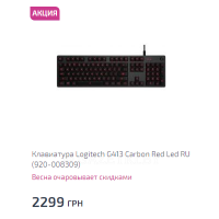 Клавиатура Logitech G413 Carbon Red Led RU (920-008309)