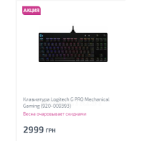 Клавиатура Logitech G PRO Mechanical Gaming (920-009393)