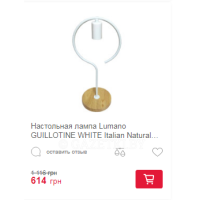 Настольная лампа Lumano GUILLOTINE WHITE Italian Natural Series IP20 E27 белая (1143787084)