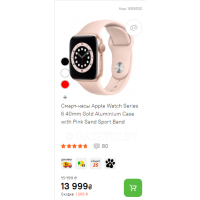 Смарт-часы Apple Watch Series 6 40mm Gold Aluminium Case with Pink Sand Sport Band