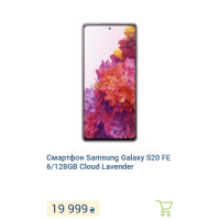 Смартфон Samsung Galaxy S20 FE 6/128GB Cloud Lavender