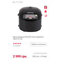 Мультиварка PHILIPS Viva Collection HD3137/03
