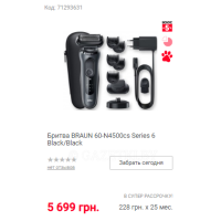 Бритва BRAUN 60-N4500cs Series 6 Black/Black