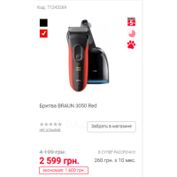 Бритва BRAUN 3050 Red